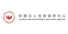 2-7財團法人台灣建築中心