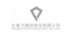2-8生產力建設股份有限公司
