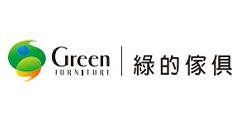 3-7綠的傢俱